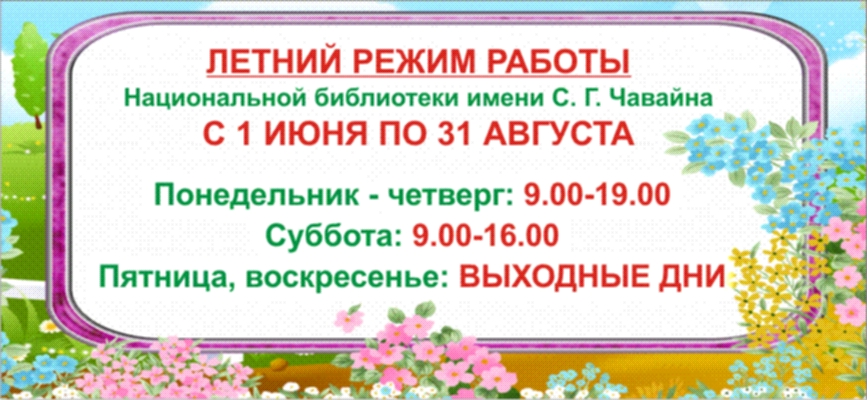 letniy_rezhim_21_slayder.jpg